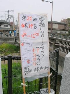 「第24回空堀川クリーンアップ大作戦」の看板