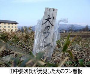 田中要次氏が発見した犬のフン看板