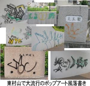 東村山で大流行のポップアート風落書き