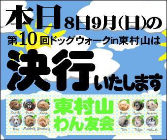 「第10回ドッグウォークin東村山」決行のお知らせ