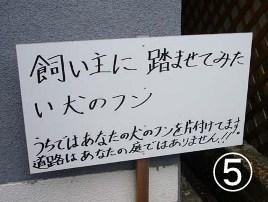 青梅市の犬フン放置警告看板