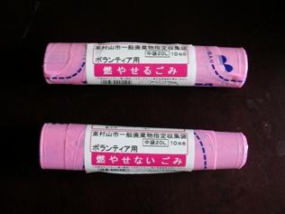 東村山市ボランティア用ごみ袋(20リットル)