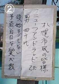 札幌市「中島公園」の貼り紙