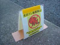 犬のフン放置警告のための「イエローカード」