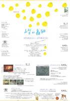 yamanashi-kochi1.jpg