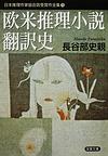日本推理作家協会賞受賞作全集 72