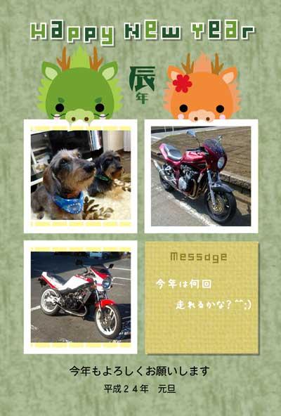 謹賀新年with RZR&GSF