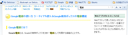 Google Chrome 検索バー