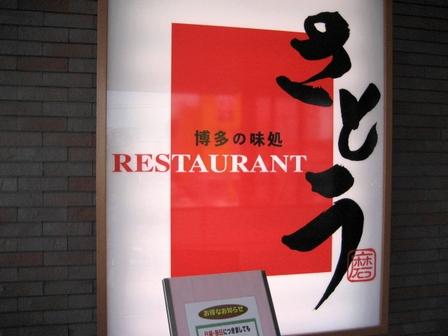 レストランさとう