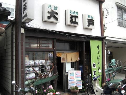蕎麦処大江戸