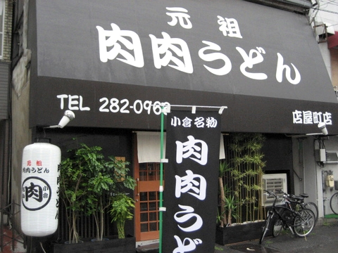 元祖 肉肉うどん 店屋町店