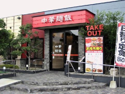 ウエスト 中華麺飯