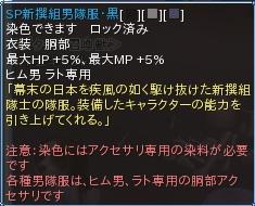 SP新撰組男隊服・黒