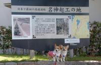 日本で最初の高速道路、名神起工の地。