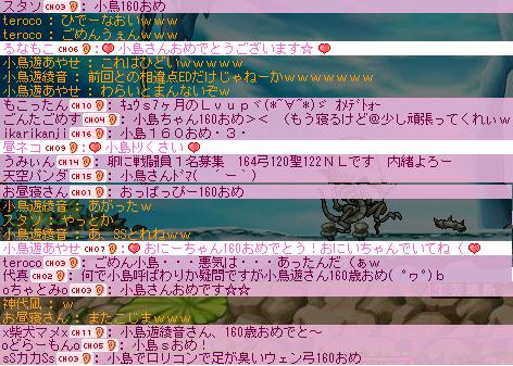 160おめ><