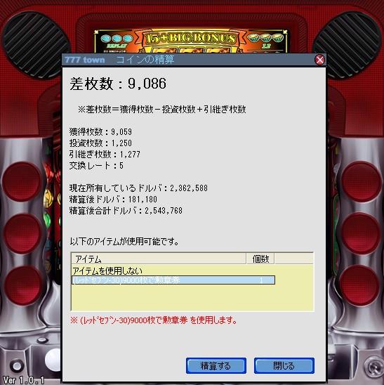 2009y07m22d_155710691.jpg