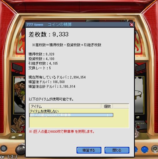2009y07m29d_015438629.jpg
