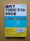 TOEIC990_convert_20081014212648.jpg