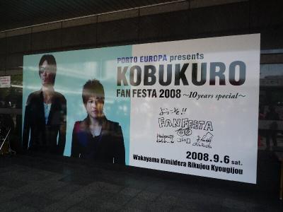 2.和歌山駅前看板