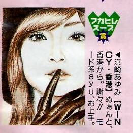 myojo_ayu.jpg