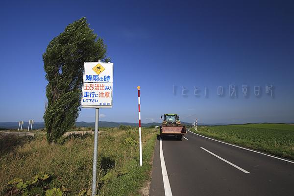 北海道87
