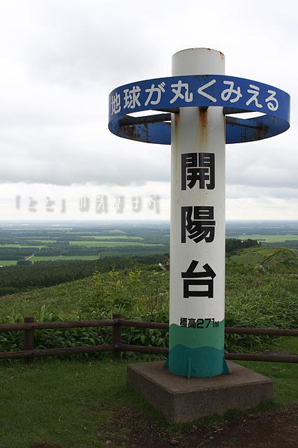 北海道159