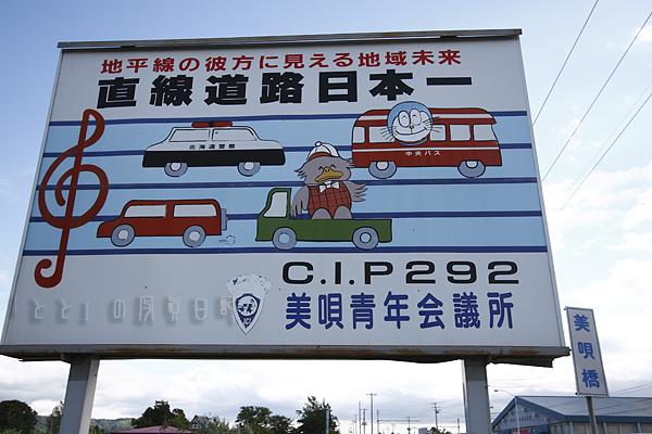 北海道252