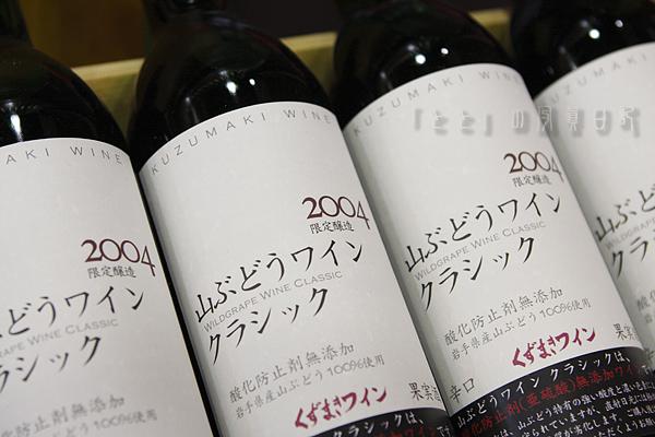 くずまきワイン03