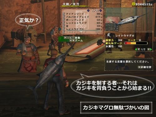 mhf_2010_kajiki2.jpg