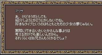 mabinogi_2009_05_19_047.jpg