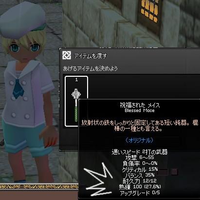 mabinogi_2009_05_29_005.jpg