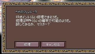 mabinogi_2009_05_29_006.jpg