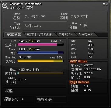 mabinogi_2009_06_04_015.jpg