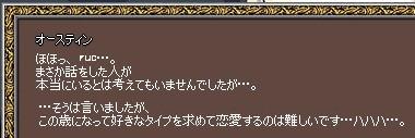 mabinogi_2009_06_08_033.jpg