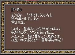 mabinogi_2009_06_08_064.jpg