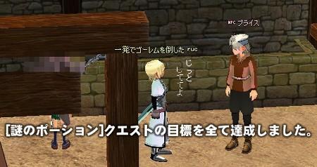mabinogi_2009_06_20_135.jpg