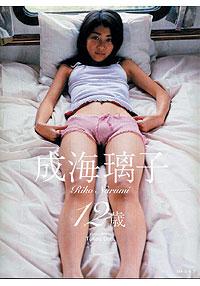 成海璃子pp_09058l