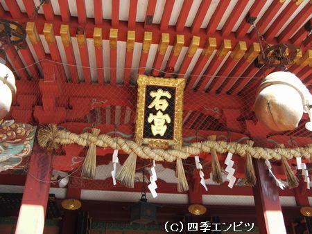 塩釜神社 右宮