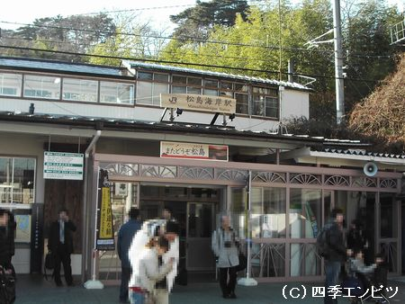 松島海岸駅前