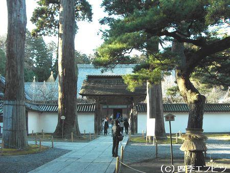 瑞巌寺 中門