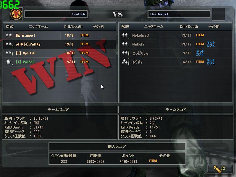 クラン戦22