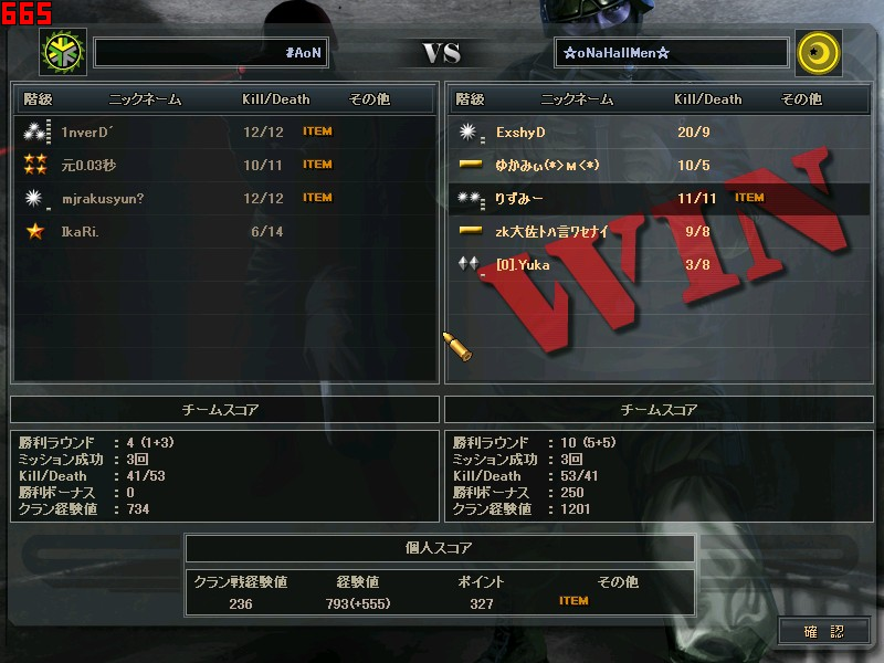 AoNに勝利