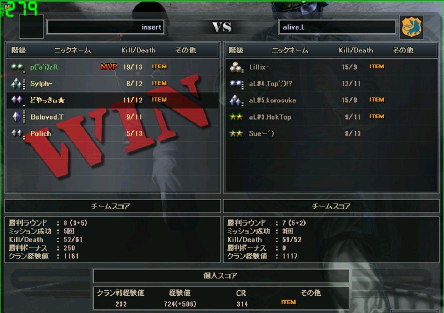 vs alive L