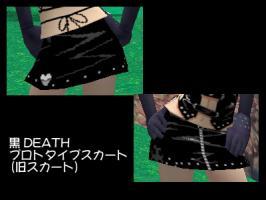 黒DEATH旧スカート