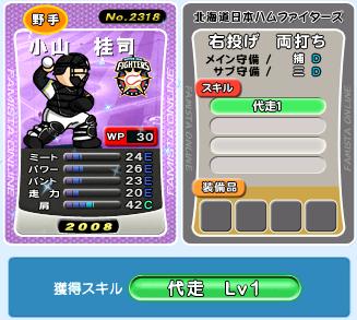 koyamadaisou1.png