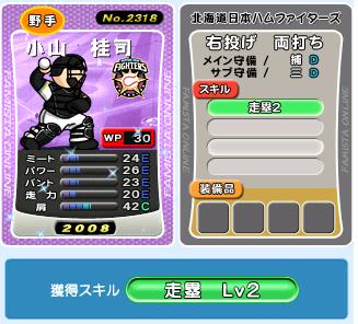 koyamasourui2.png