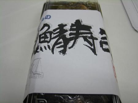 IMG_0193_convert_20080914192038.jpg