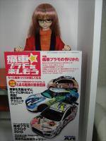 Itasha_Plamo_wo_Tanoshimou.jpg