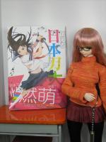 Moeru_Nihontou_Taizen.jpg