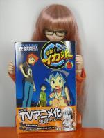 Shinryaku_Ika_Musume_vol6.jpg